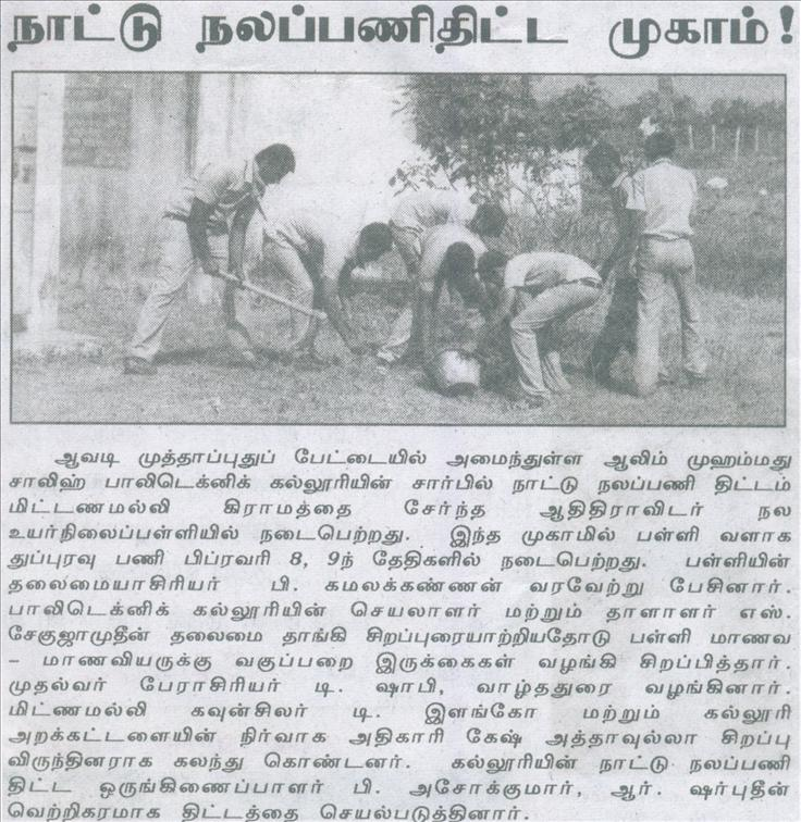 Naattu Nala Pani Thittam in Dinakaran on Feb 10, 2012