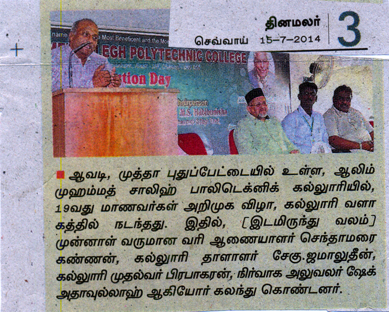 19th Induction Day in Dina Malar on July 15, 2014