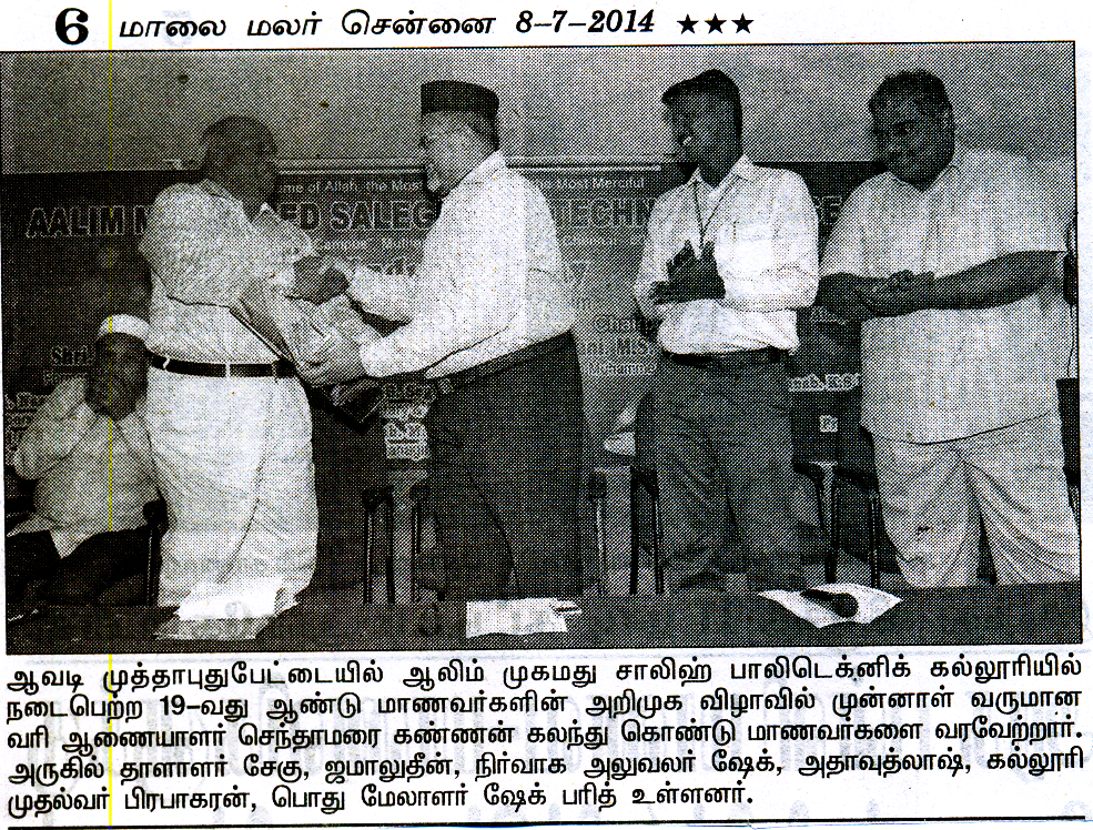 19th Induction in Malai Malar on 8 July, 2014